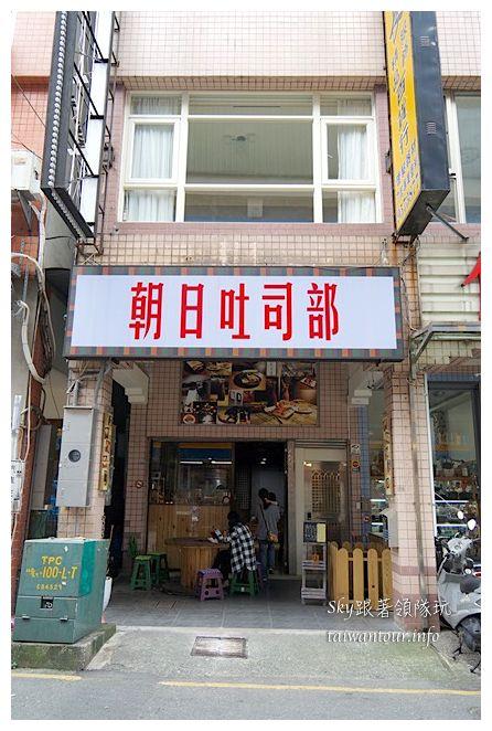 宜蘭美食推薦朝日吐司部03383