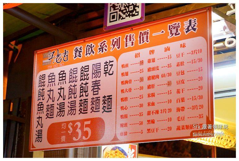 宜蘭美食推薦羅東夜市王吉07600