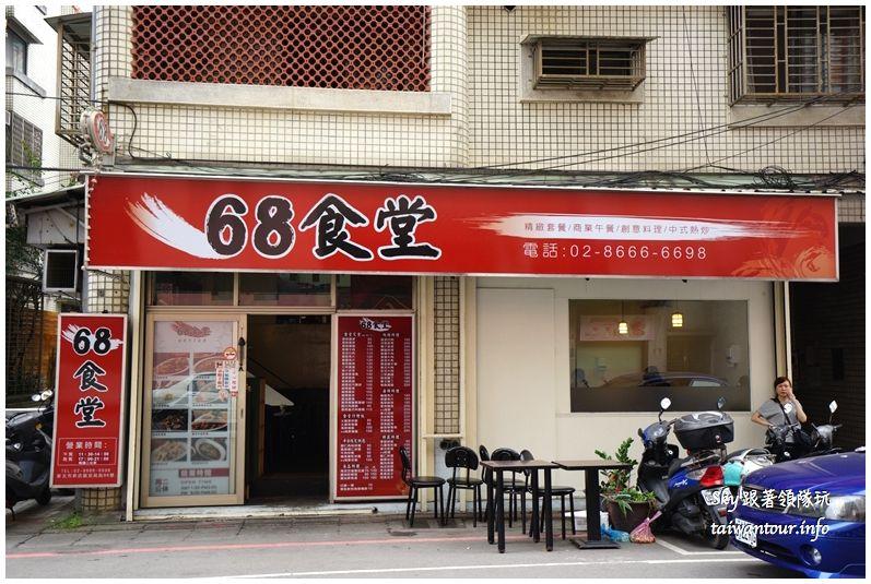 新店美食推薦68食堂母親節套餐DSC00908_结果