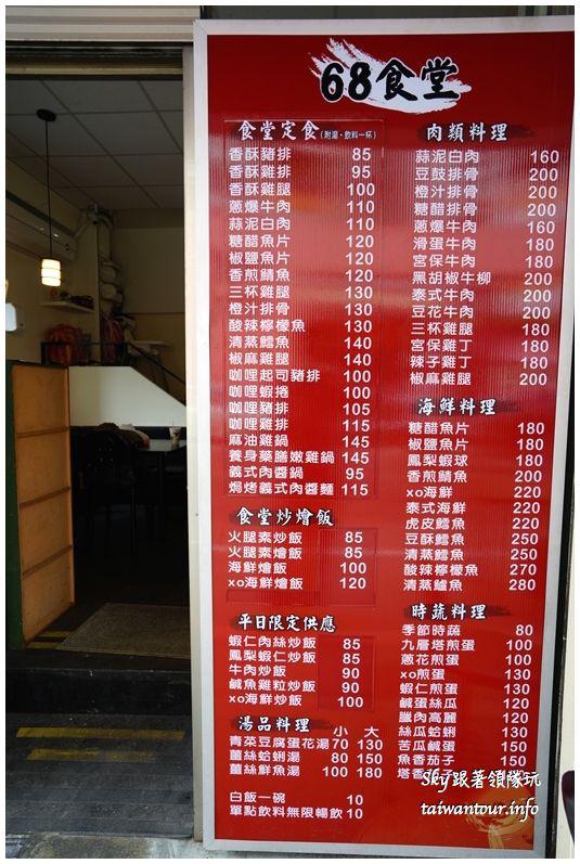新店美食推薦68食堂母親節套餐DSC00910_结果