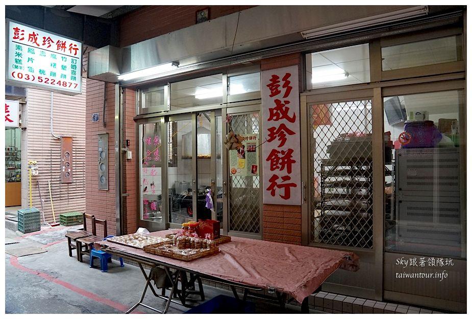新竹伴手禮推薦彭成珍餅行06283