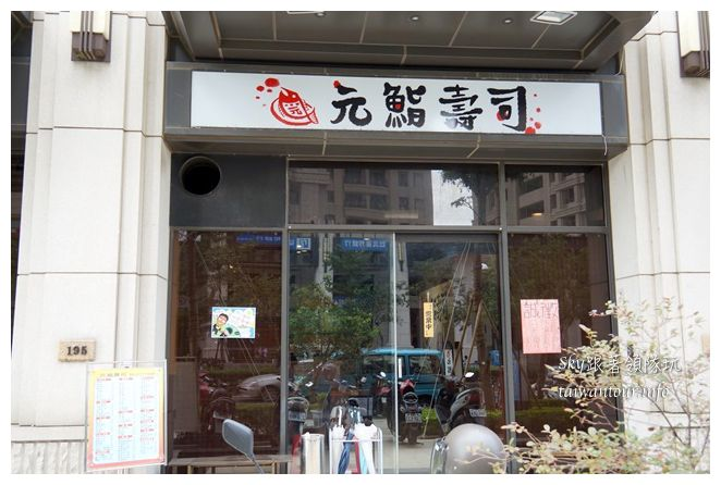 新竹美食推薦元鮨壽司03498