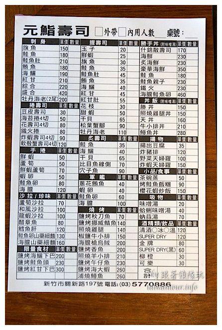 新竹美食推薦元鮨壽司03507
