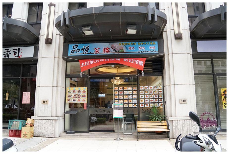 新竹美食推薦港點品悅茶樓05953