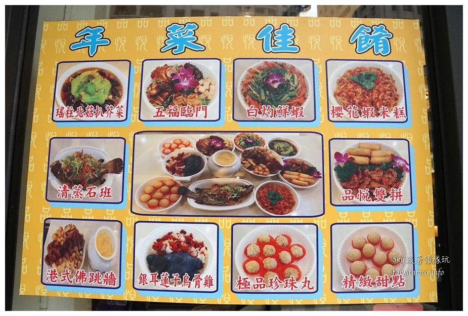 新竹美食推薦港點品悅茶樓05958