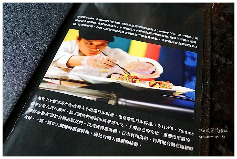 新竹美食推薦紐約新和食窩壽司06339