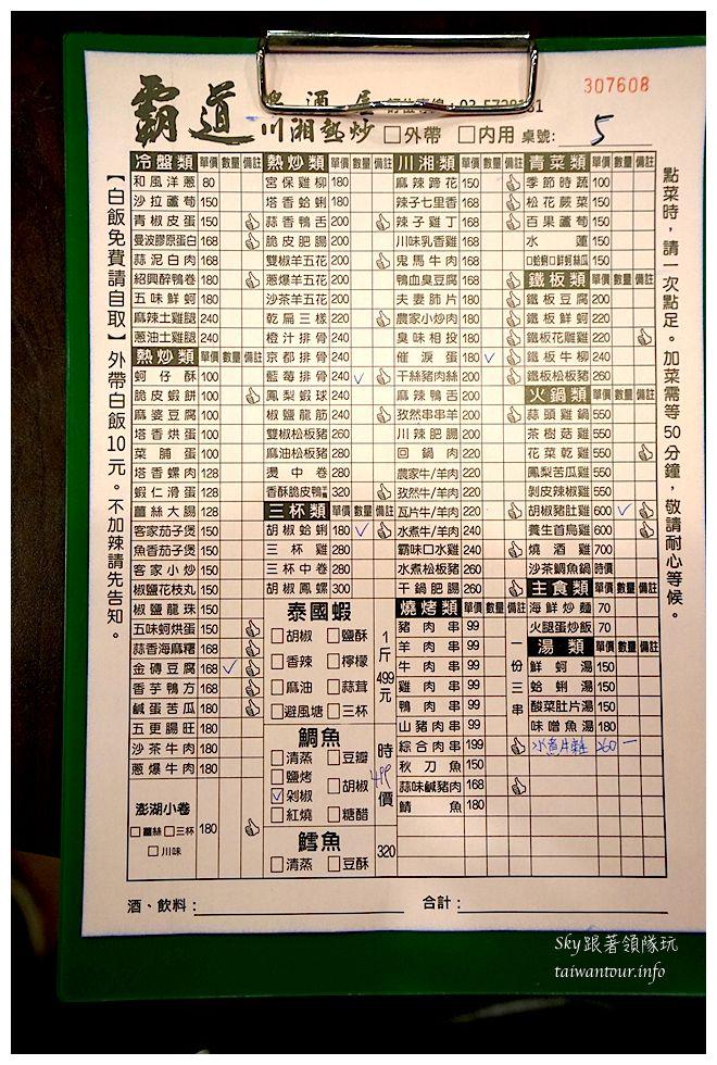 新竹美食霸道川湘熱炒啤酒屋07773