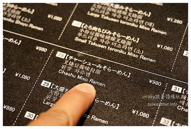 日本美食推薦山頭火拉麵大阪08515