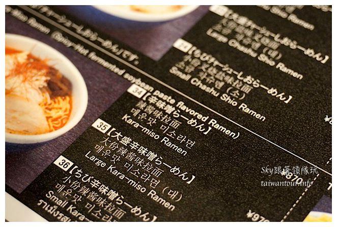 日本美食推薦山頭火拉麵大阪08516
