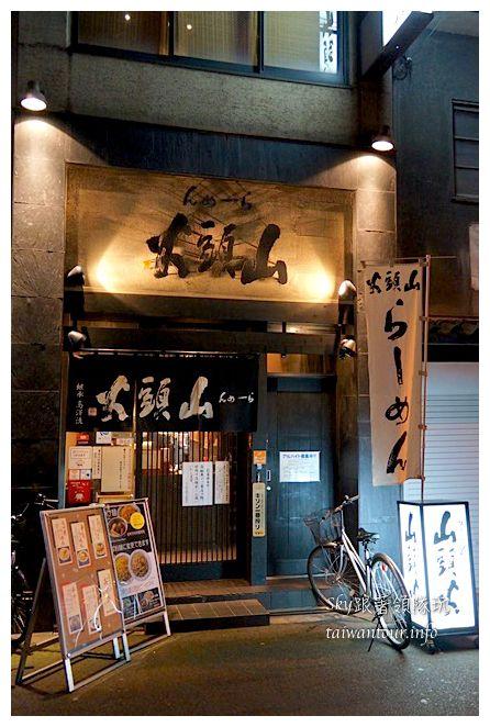 日本美食推薦山頭火拉麵大阪08565