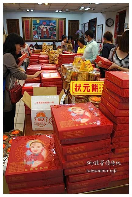 日興堂囍餅14