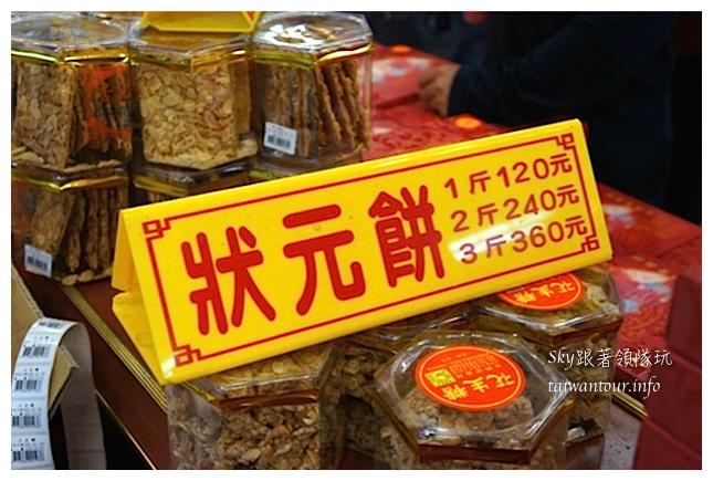 日興堂囍餅24
