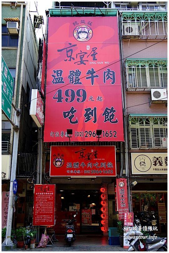 板橋吃到飽溫體牛推薦京宴屋DSC02246