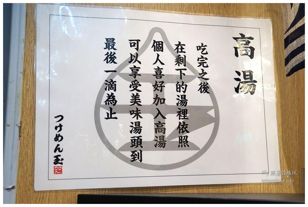 林口美食推薦日本玉拉麵08289