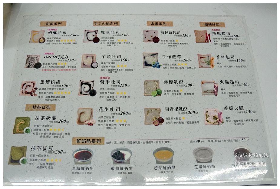桃園美食推薦好吃手作土司05748