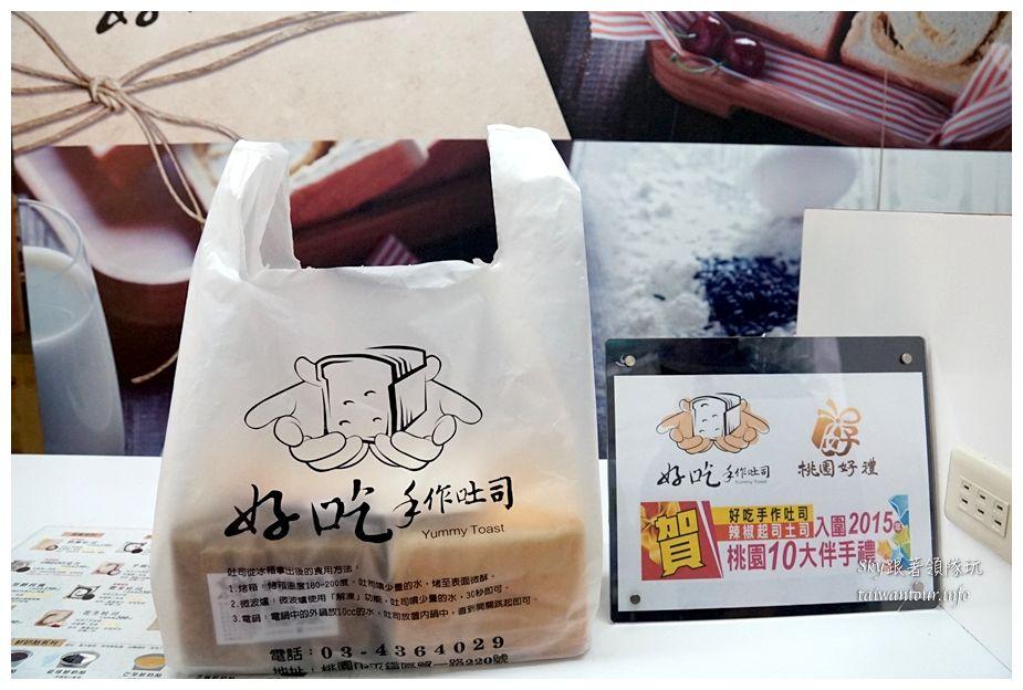 桃園美食推薦好吃手作土司05761