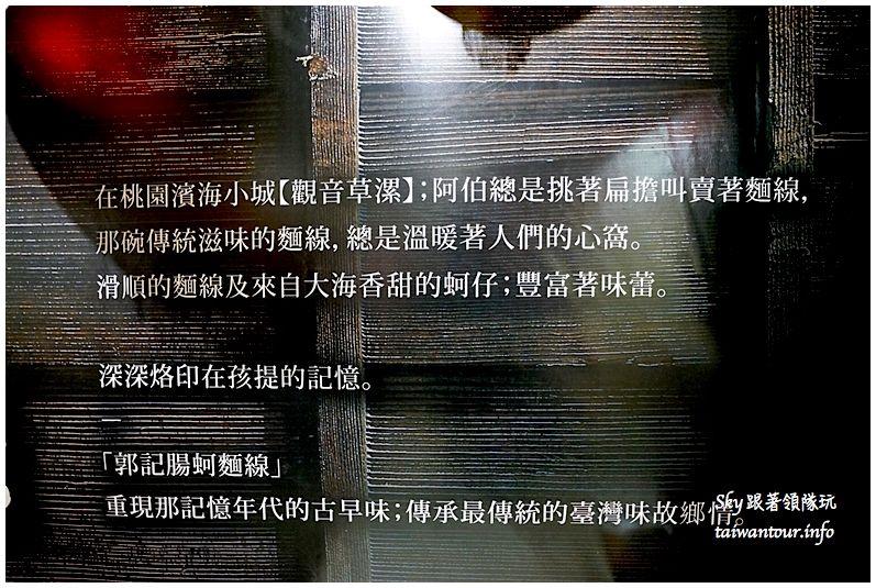 桃園美食推薦郭記腸蚵麵線DSC07462_结果