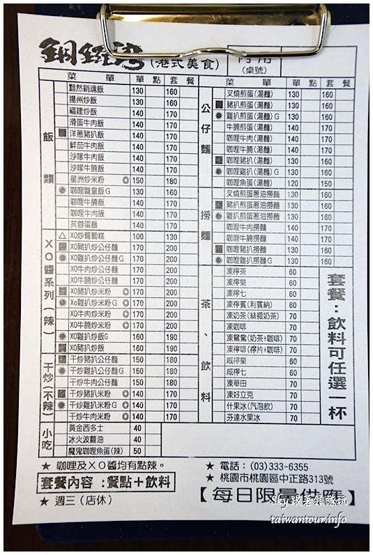 桃園美食推薦銅鑼灣港式美食DSC07343_结果