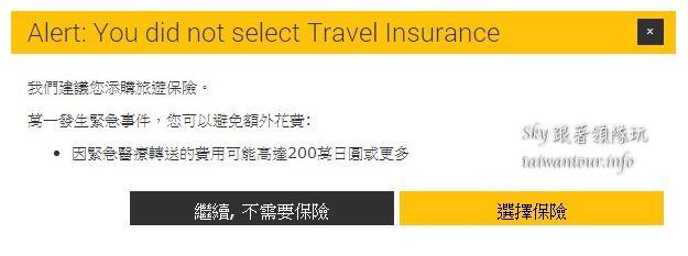 泰國自由行酷鳥航空訂票教學8