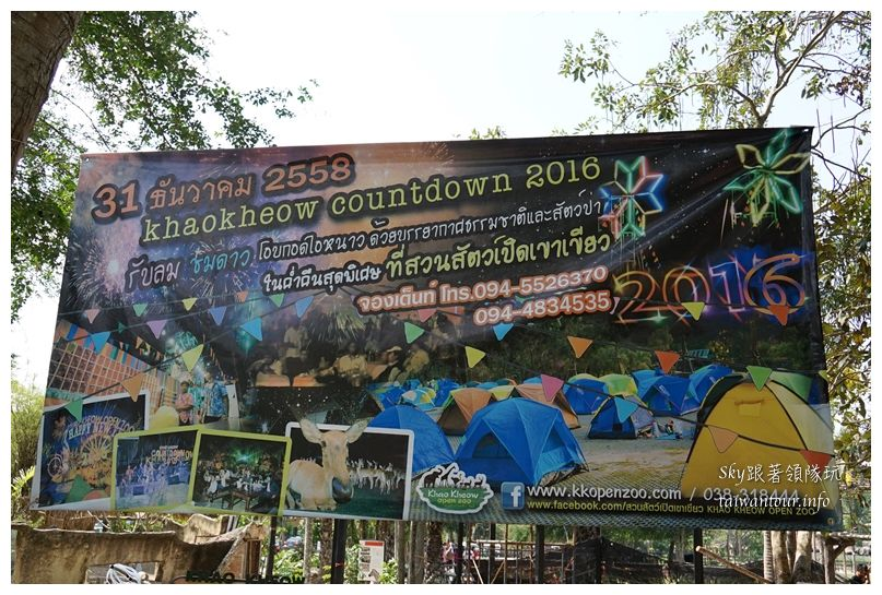 泰國親子旅遊綠山動物園kheow kheow00126