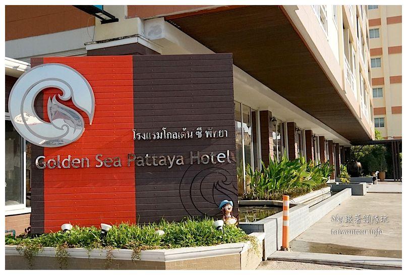 泰國golden sea pattaya hotel 芭達雅黃金海岸酒店00905