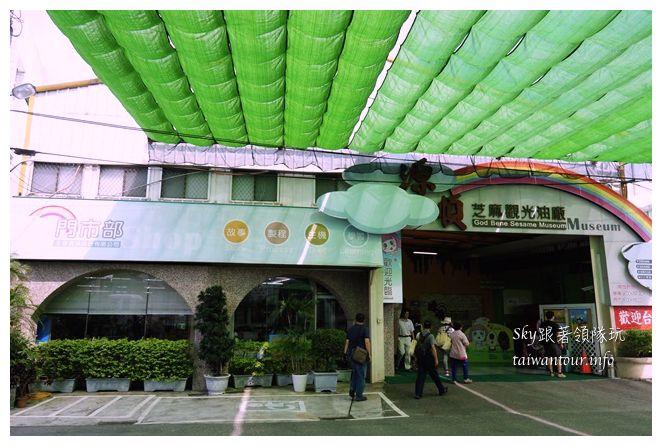 源順觀光工廠01658