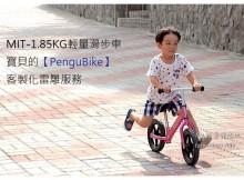 滑步車推薦penguBike07781