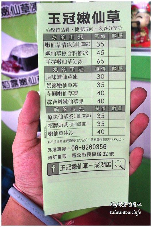 澎湖美食景點推薦食尚玩家DSC04072