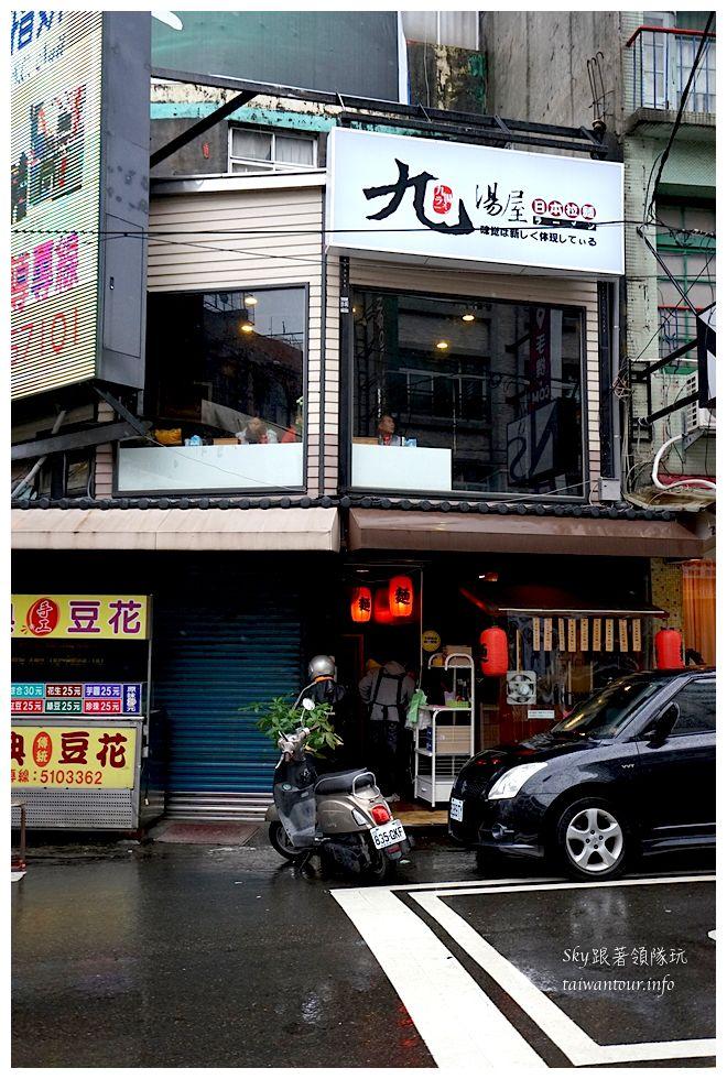 竹東美食推薦好吃九湯屋拉麵07671