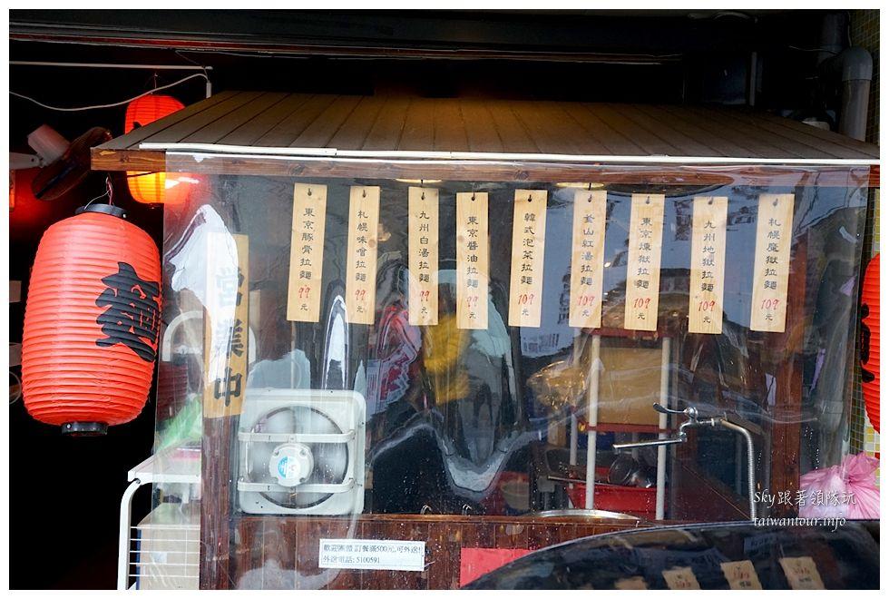 竹東美食推薦好吃九湯屋拉麵07672