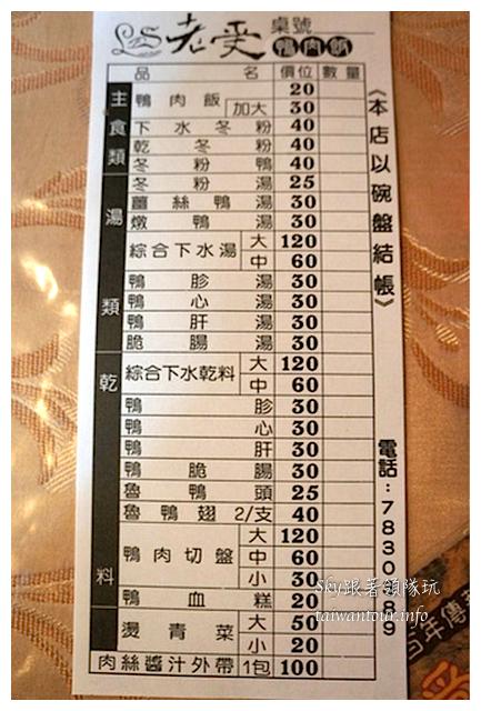 老受鴨肉飯36