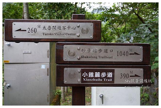 花蓮景點太魯閣小錐麓砂卡噹溪06044