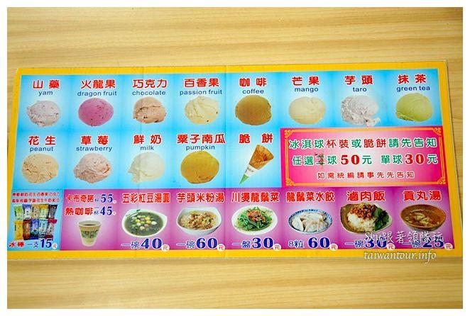 花蓮美食推薦吉安農會冰品06498