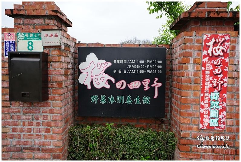 花蓮美食推薦吉安野菜櫻之田野吃到飽DSC05135_结果