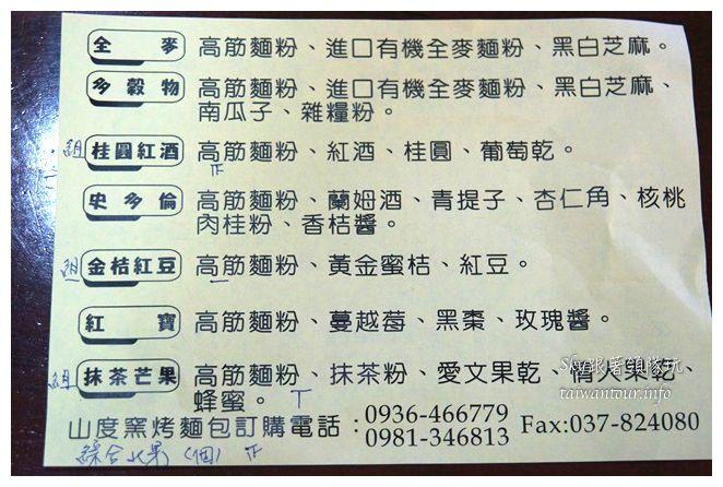 苗栗南庄景點蓬萊自然生態園區42湧泉八卦力05453