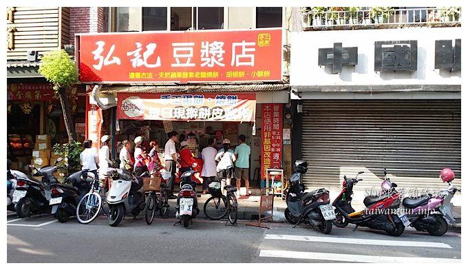 蘆洲弘記豆漿店40