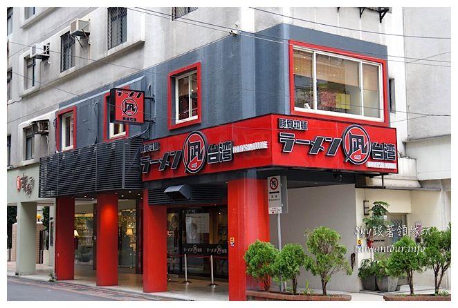 豚王拉麵NAGI02852