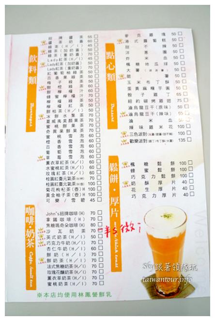 醬子複合式美食餐廳13