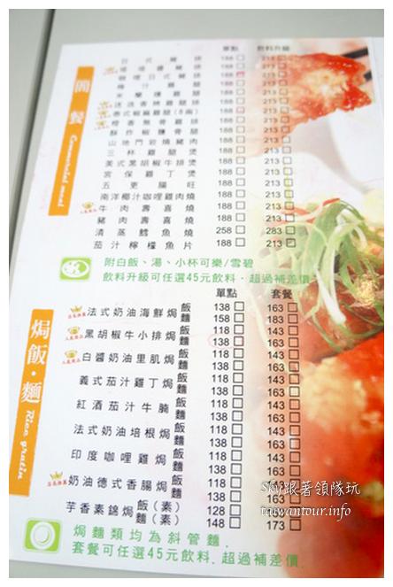 醬子複合式美食餐廳56