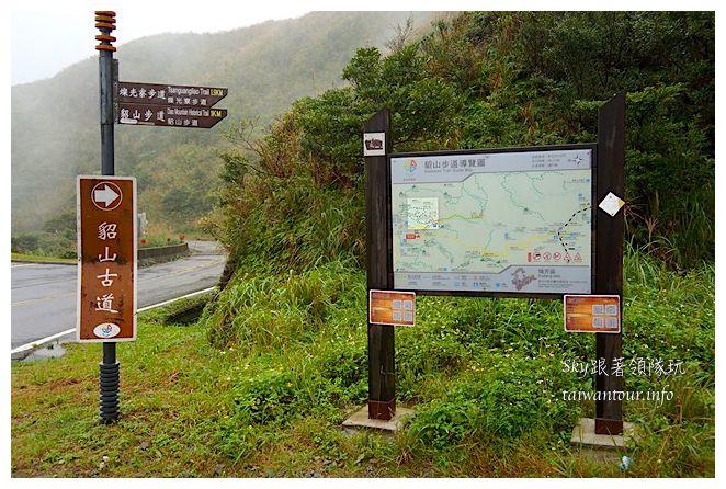 雙溪貂山步道九份07349