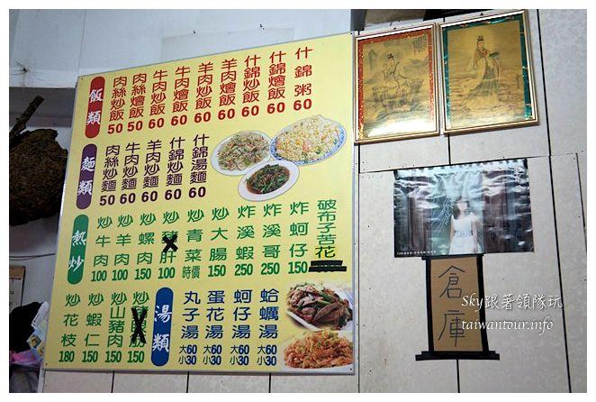 雙溪阿娟毛蟹小吃店07593