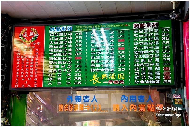 雲林美食推薦長興冰店圓仔湯DSC06872