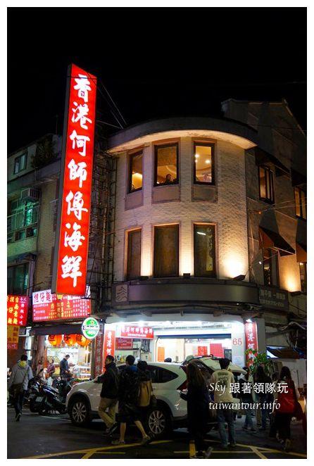 香港何師父海鮮餐廳04133