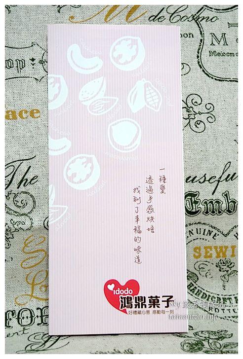 鴻鼎果子09659