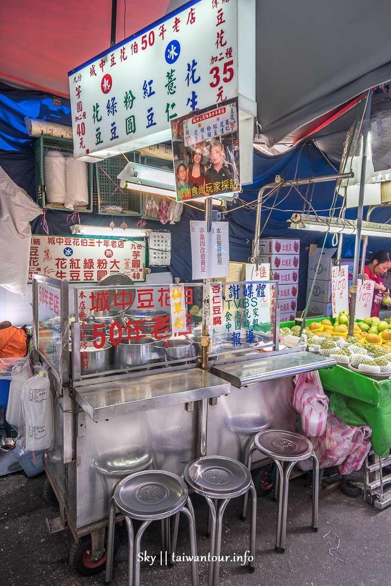 台北【豆花伯】城中市場50年老店推薦美食