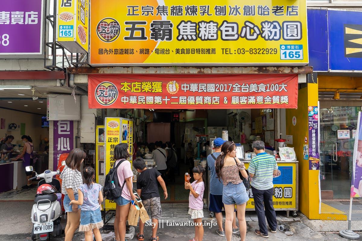 【五霸焦糖包心粉圓】花蓮市推薦剉冰營業時間.食尚玩家推薦美食