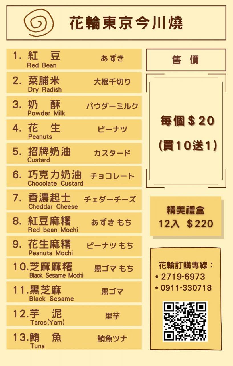 【花輪東京金川燒】台北松山紅豆餅美食推薦隱藏版小吃