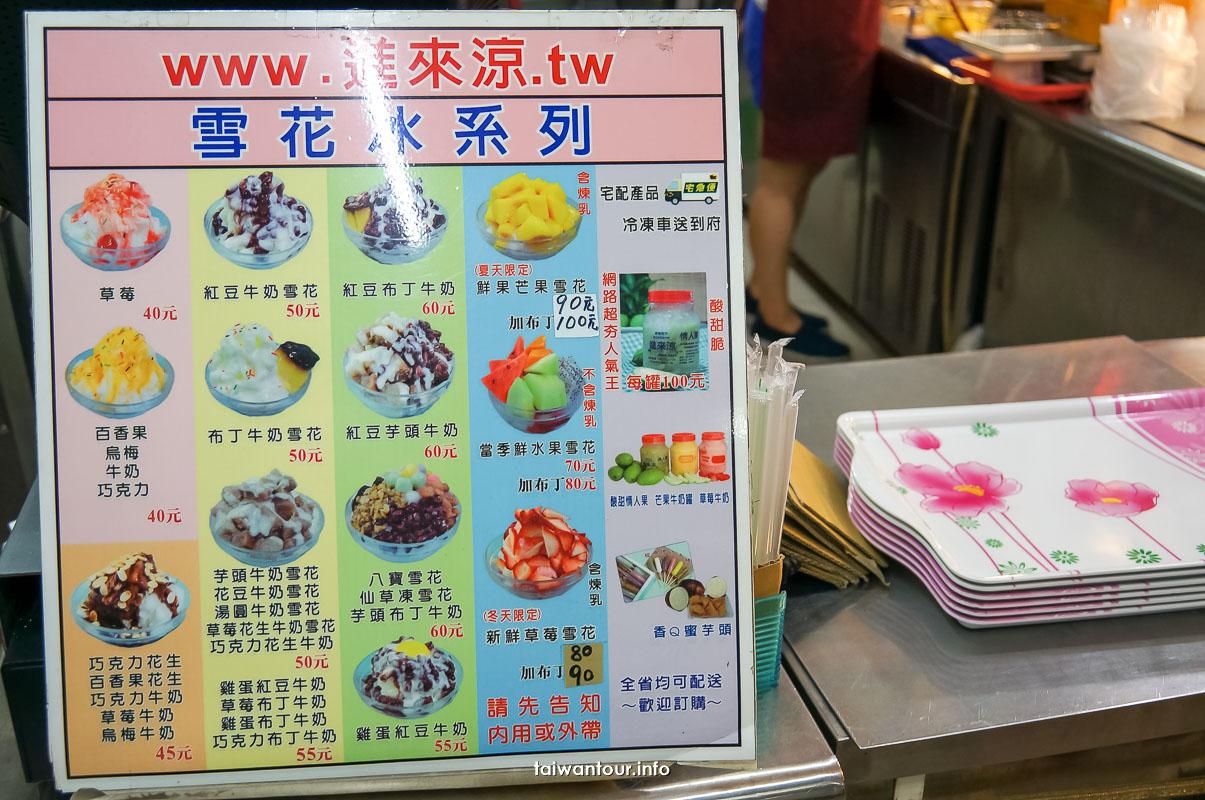 【進來涼冰果室】屏東夜市老店美食推薦