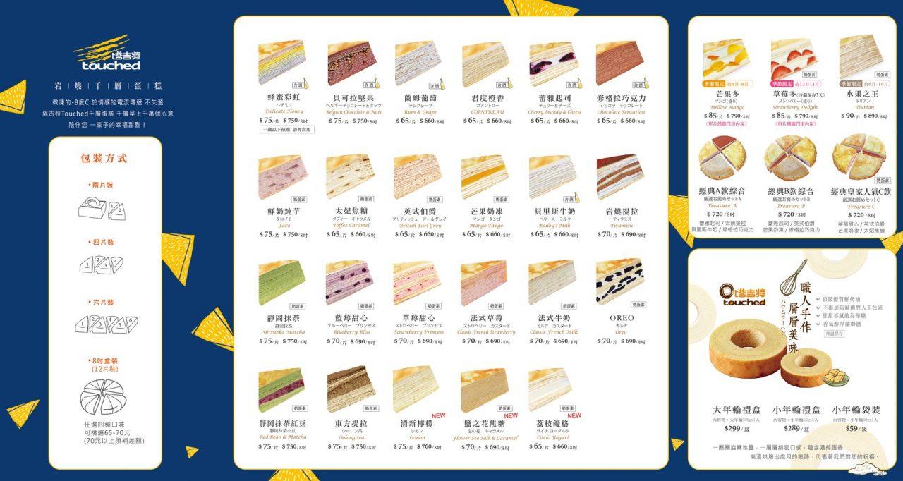【塔吉特千層蛋糕專賣店】雲林美食推薦C/P值超高年賣10萬個