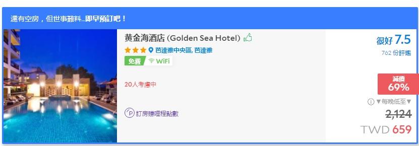 泰國高C/P值住宿【Golden Sea Pattaya芭達雅黃金海飯店】
